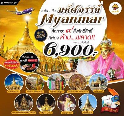 ทัวร์พม่า : เที่ยวพม่า สักการะ 9 สิ่งศักดิ์สิทธิ์