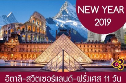 ทัวร์ยุโรป : ITALY SWISS FRANCE  ( NEW YEAR )
