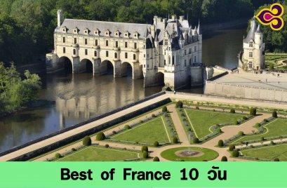 ทัวร์ยุโรป : Best Of France (ฝรั่งเศส - ปารีส - โมนาโก - มิลาน)