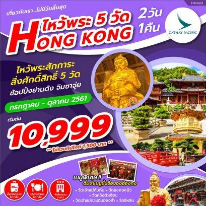 ทัวร์ฮ่องกง : ไหว้พระ5วัด Hong kong 2D1N (CX)
