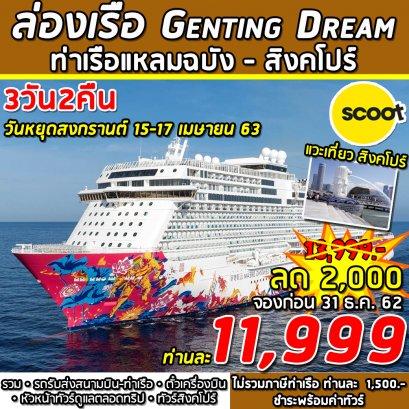 ทัวร์เรือสำราญ : SUPERB GENTING DREAM CRUISE 3 วัน 2 คืน (แหลมฉบัง-สิงคโปร์)
