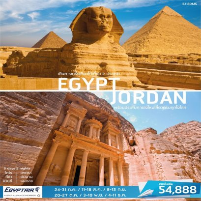 EGYPT+JORDAN 8 DAYS  JUL-DEC 2018 BY MS