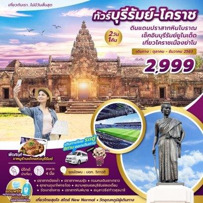 ทัวร์ในประเทศ : ทัวร์บุรีรัมย์-โคราช 2 วัน 1 คืน***ดินแดนปราสาทหินโบราณ เช็คอินบุรีรัมย์ยูไนเต็ด เที่ยวโคราชเมืองย่าโม***