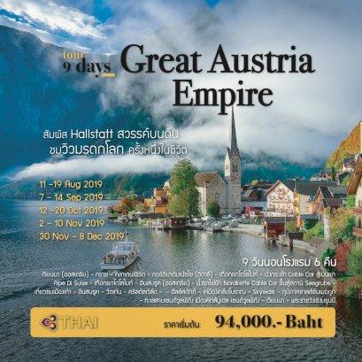 ทัวร์ยุโรป :  ออสเตรีย อิตาลี