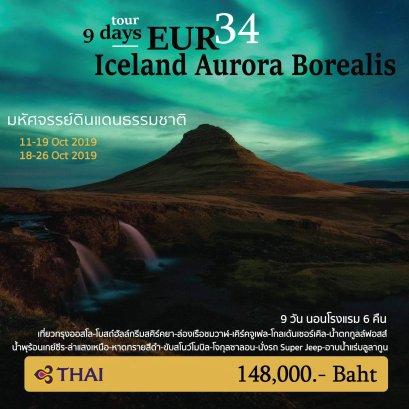 ทัวร์ยุโรป : นอร์เวย์ ไอซ์แลนด์