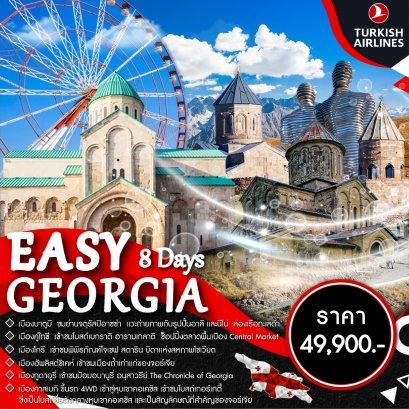ทัวร์จอร์เจีย :  Easy Georgia 8 Days
