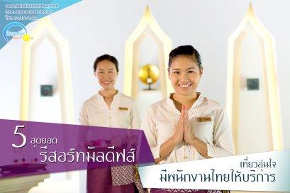 5 สุดยอดรีสอร์ทมัลดีฟส์ เที่ยวอุ่นใจ มีพนักงานไทยให้บริการ