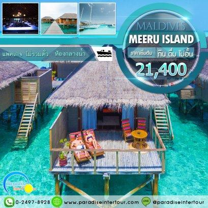 ทัวร์มัลดีฟส์: MEERU ISLAND RESORT