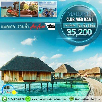 ทัวร์มัลดีฟส์: Club Med Kani