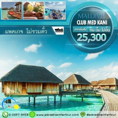 ทัวร์มัลดีฟส์ : Club Med Kani