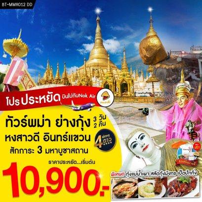 ทัวร์พม่า : เที่ยวพม่า ย่างกุ้ง ไหว้เทพทันใจ พระธาตุอินแขวน