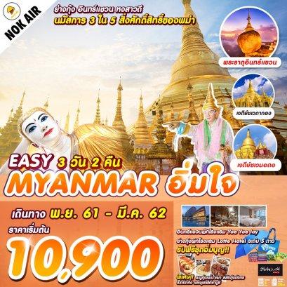 ทัวร์พม่า : EASY MYANMAR อิ่มใจ