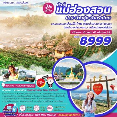 ทัวร์ในประเทศ : แม่ฮ่องสอน ปาย ปางอุ๋ง บ้านรักไทย (VZ)