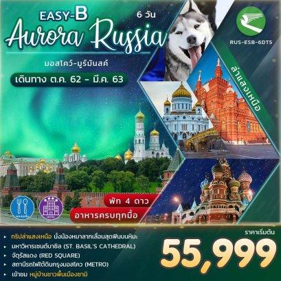 ทัวร์รัสเซีย : ออโรร่า รัสเซีย