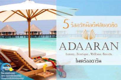 มารู้จัก! 5 รีสอร์ทมัลดีฟส์ยอดฮิต ในเครือ Adaaran Maldives