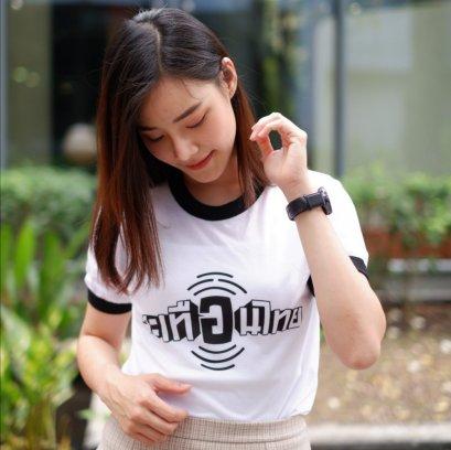 เสื้อสะเทือนไทย
