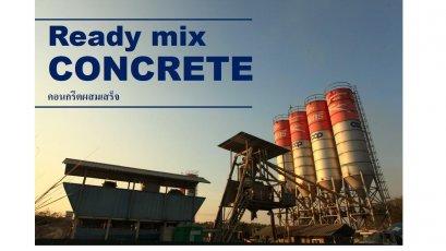 คอนกรีตผสมเสร็จ READY MIX CONCRETE