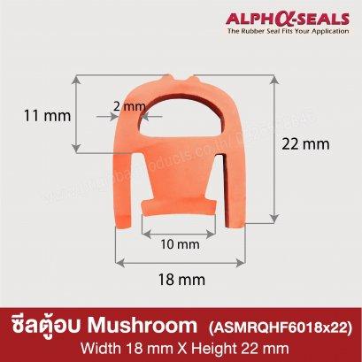 ซีลตู้อบ Mushroom  ASMRQHF6018x22