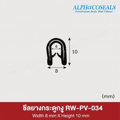 ซีลกระดูกงู RW-PV-034