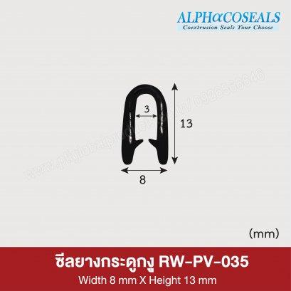 ซีลกระดูกงู RW-PV-035
