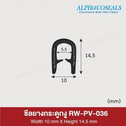 ซีลกระดูกงู RW-PV-036