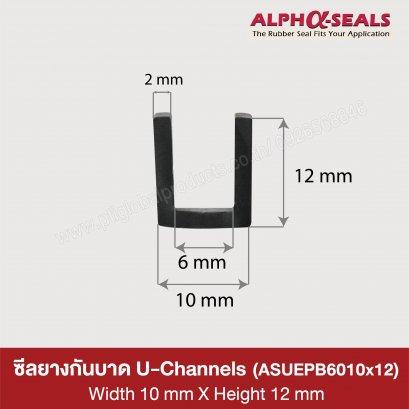 ซีลยางกันบาด  U-Channels 10x12 mm