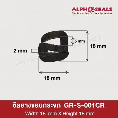 ซีลยาง S-Profiles GR-S-001 (CR)