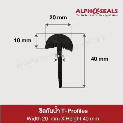 ซีลยางกันน้ำ T-Profile 20x40 mm