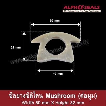 ซีลยางซิลิโคน Mushroom ต่อมุม 54x32 mm