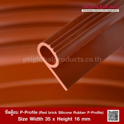 ซีลตู้อบ P-Profile 35x16mm
