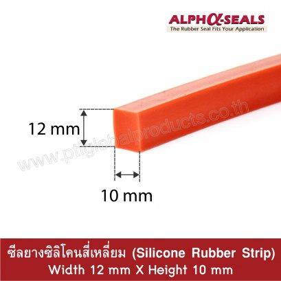 ซีลยางสี่เหลี่ยมซิลิโคน 12x10 mm