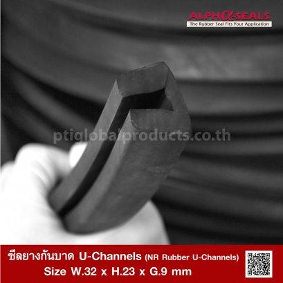 ซีลยางกันบาด U-Channel NR 32x23 mm.