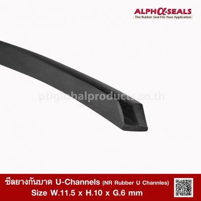 ซีลยางกันบาด (สั้น)  U-Channel NR 11.5x10 mm.