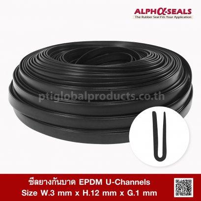 ซีลยางU-Channels 3x12 mm