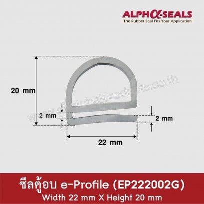 ซีลตู้อบ e-Profile EP222002G