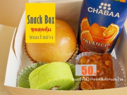 snack box 013
