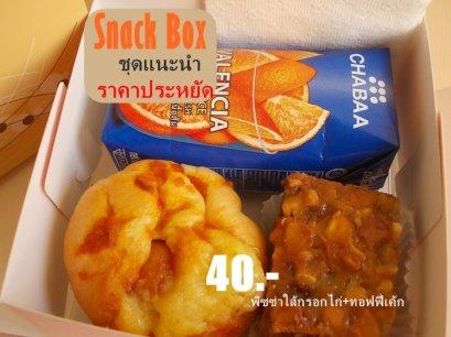 snack box 004
