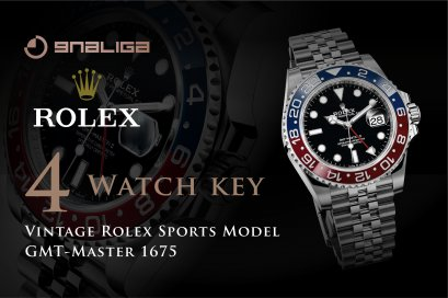 4 กุญแจสำคัญของนาฬิกา Vintage Rolex Sports GMT-Master 1675