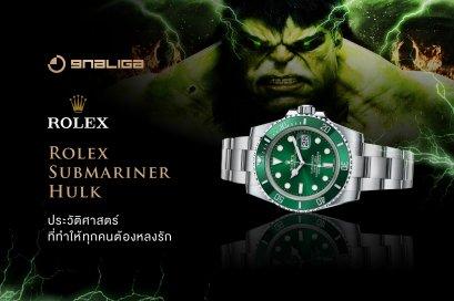Rolex Submariner Hulk ประวัติศาสตร์ที่ทำให้ทุกคนต้องหลงรัก