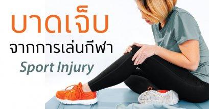 การบาดเจ็บจากการเล่นกีฬา