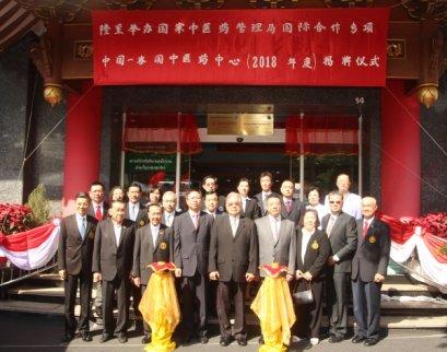 ความร่วมมือด้านการแพทย์แผนจีนกับ Longhua Hospital Shanghai University of TCM ,China