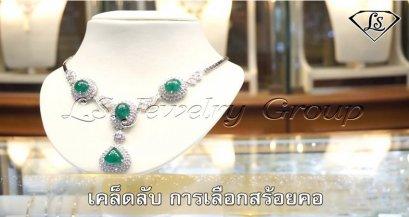 การเลือกสร้อยคอเพชร แบบมืออาชีพ By LS Jewelry Group #Lee Seng