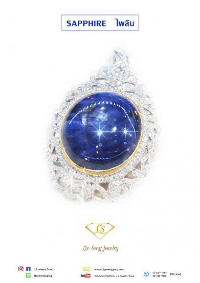 ไพลิน (Blue Sapphire)