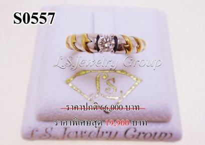 แหวนเพชรชู   Heart & Arrow