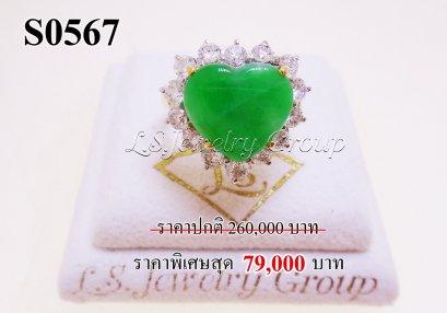 แหวนหยกหลังเบี้ยหัวใจ ล้อมเพชร Heart & Arrow