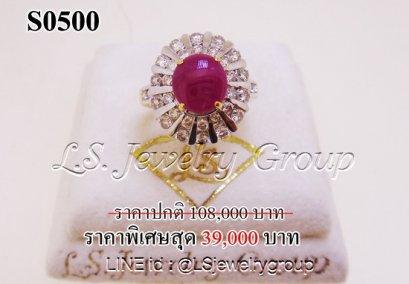 แหวนทับทิมธรรมชาติหลังเบี้ย (Natural Burma Ruby)  1   pc 1.60  Ct.