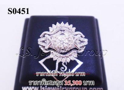 แหวนเพชรประกอบ 3 วง เพชร 0.25 Ct. เพชร H&A
