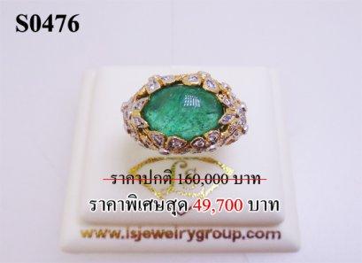 แหวนมรกตโคลัมเบียล้อมเพชร H&A 6.40 Ct. น้ำ99%