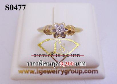 แหวนเพชรรูปดอกไม้ H&A 0.07 Ct. น้ำ99%
