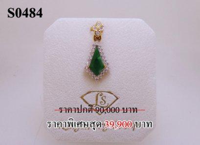 จี้หยกพม่าธรรมชาติเจียระไน 1.34 Ct.
